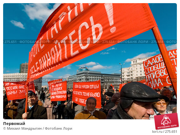 Первомай, фото № 275651, снято 3 мая 2008 г. (c) Михаил Мандрыгин / Фотобанк Лори