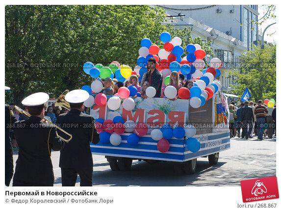 Первомай в Новороссийске, фото № 268867, снято 1 мая 2008 г. (c) Федор Королевский / Фотобанк Лори