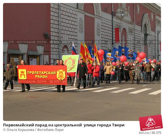 Первомайский парад на центральной  улице города Твери, эксклюзивное фото № 38375, снято 1 мая 2007 г. (c) Ольга Хорькова / Фотобанк Лори