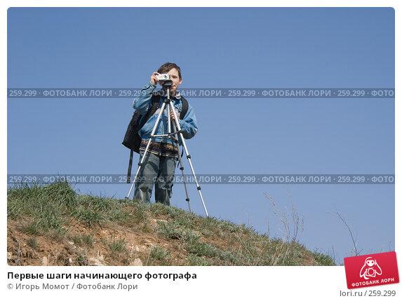 Купить «Первые шаги начинающего фотографа», фото № 259299, снято 20 апреля 2008 г. (c) Игорь Момот / Фотобанк Лори