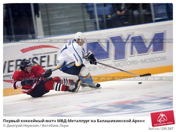 Первый хоккейный матч МВД-Металлург на Балашихинской Арене, эксклюзивное фото № 295587, снято 9 сентября 2007 г. (c) Дмитрий Неумоин / Фотобанк Лори