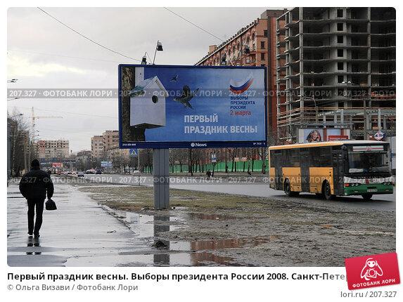 Первый праздник весны. Выборы президента России 2008. Санкт-Петербург, эксклюзивное фото № 207327, снято 22 февраля 2008 г. (c) Ольга Визави / Фотобанк Лори