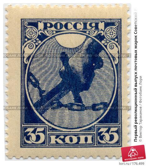 Первый революционный выпуск почтовых марок Советской России. 1918 год. Номинал 35 коп., иллюстрация № 176499 (c) Виктор Тараканов / Фотобанк Лори