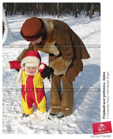 Первый шаг ребенка. Зима, фото № 116895, снято 18 февраля 2006 г. (c) Losevsky Pavel / Фотобанк Лори