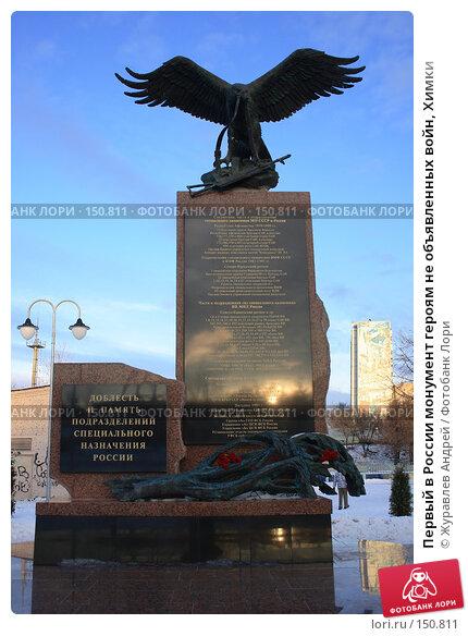 Первый в России монумент героям не объявленных войн, Химки, эксклюзивное фото № 150811, снято 15 декабря 2007 г. (c) Журавлев Андрей / Фотобанк Лори