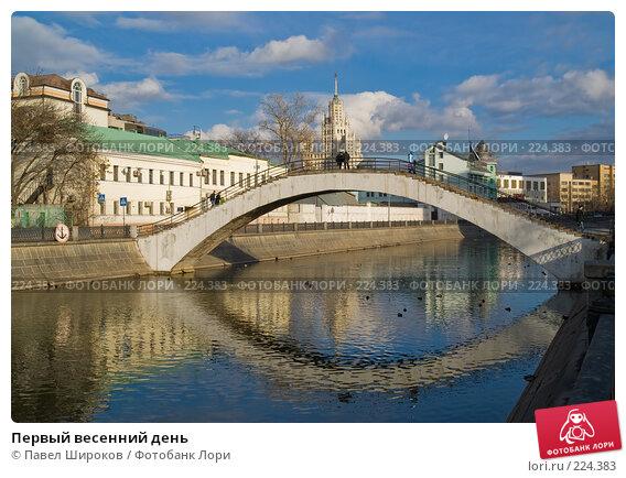 Первый весенний день, эксклюзивное фото № 224383, снято 1 марта 2008 г. (c) Павел Широков / Фотобанк Лори