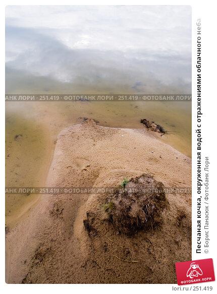 Купить «Песчаная кочка, окруженная водой с отражениями облачного неба», фото № 251419, снято 11 апреля 2008 г. (c) Борис Панасюк / Фотобанк Лори
