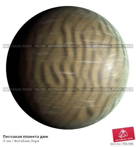 Купить «Песчаная планета дюн», иллюстрация № 765595 (c) sav / Фотобанк Лори