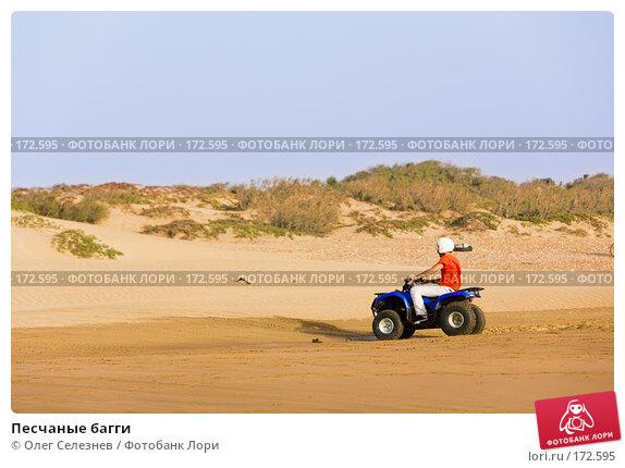 Песчаные багги, фото № 172595, снято 1 августа 2007 г. (c) Олег Селезнев / Фотобанк Лори