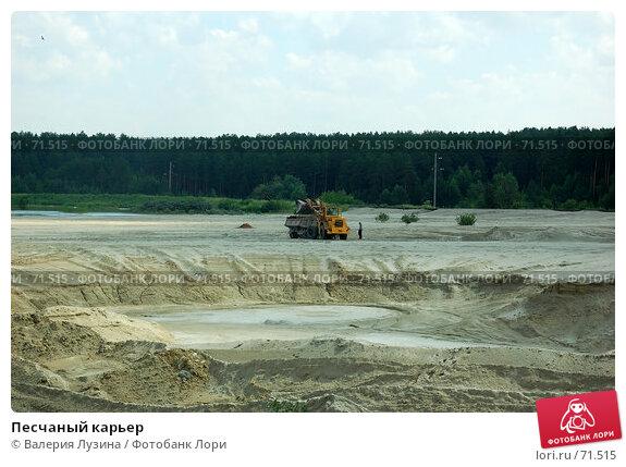 Песчаный карьер, фото № 71515, снято 13 июля 2007 г. (c) Валерия Потапова / Фотобанк Лори