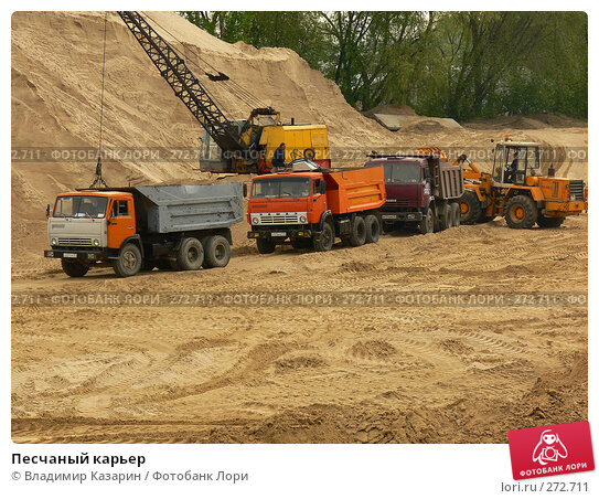 Песчаный карьер, фото № 272711, снято 2 мая 2008 г. (c) Владимир Казарин / Фотобанк Лори