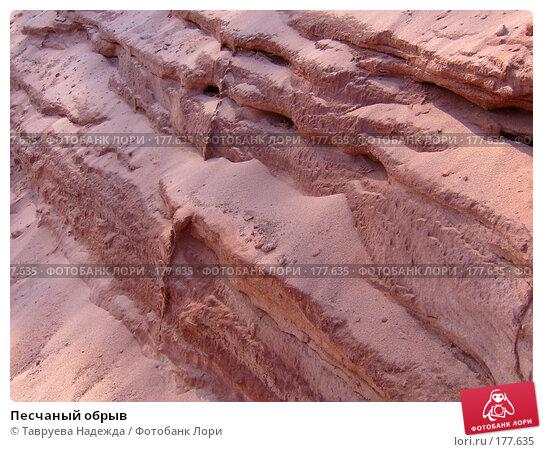 Песчаный обрыв, фото № 177635, снято 8 июля 2003 г. (c) Тавруева Надежда / Фотобанк Лори