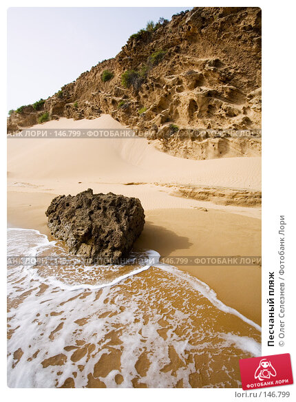Песчаный пляж, фото № 146799, снято 4 августа 2007 г. (c) Олег Селезнев / Фотобанк Лори