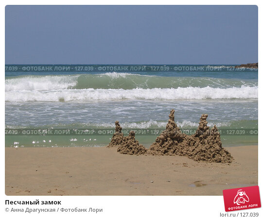 Песчаный замок, фото № 127039, снято 19 июня 2007 г. (c) Анна Драгунская / Фотобанк Лори