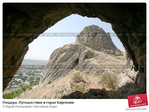 Пещера. Путешествие в горах Киргизии, фото № 277975, снято 26 августа 2007 г. (c) Юрий Пономарёв / Фотобанк Лори