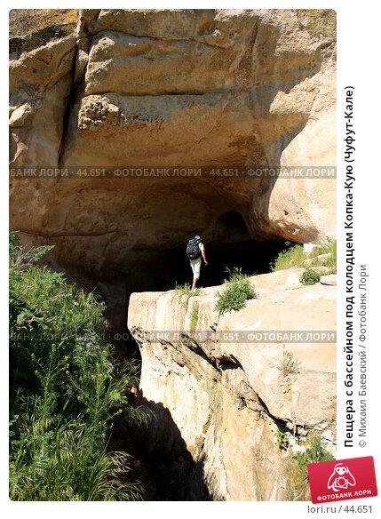 Купить «Пещера с бассейном под колодцем Копка-Кую (Чуфут-Кале)», фото № 44651, снято 13 мая 2007 г. (c) Михаил Баевский / Фотобанк Лори