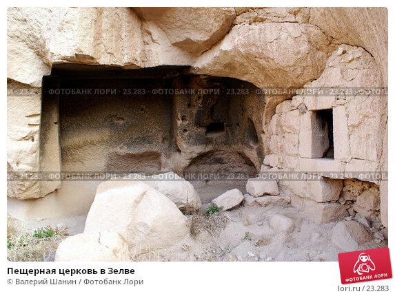 Пещерная церковь в Зелве, фото № 23283, снято 11 ноября 2006 г. (c) Валерий Шанин / Фотобанк Лори