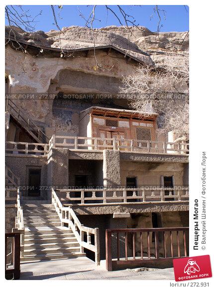 Пещеры Могао, фото № 272931, снято 29 ноября 2007 г. (c) Валерий Шанин / Фотобанк Лори