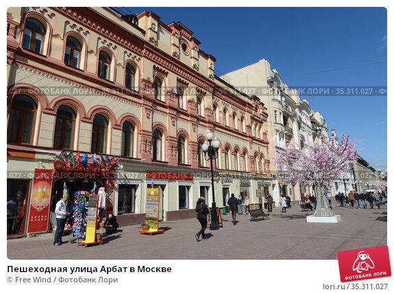 Пешеходная улица Арбат в Москве (2017 год). Редакционное фото, фотограф Free Wind / Фотобанк Лори