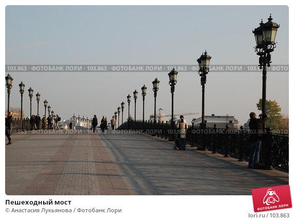 Пешеходный мост, фото № 103863, снято 28 июня 2017 г. (c) Анастасия Лукьянова / Фотобанк Лори