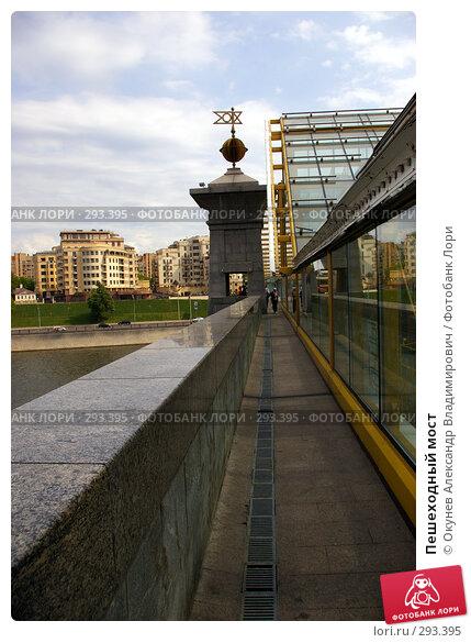 Пешеходный мост, фото № 293395, снято 20 мая 2008 г. (c) Окунев Александр Владимирович / Фотобанк Лори