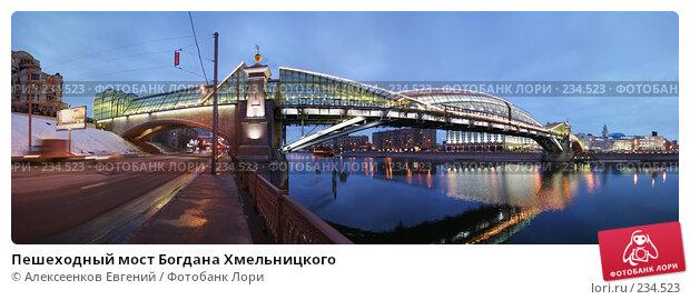 Пешеходный мост Богдана Хмельницкого, фото № 234523, снято 26 мая 2017 г. (c) Алексеенков Евгений / Фотобанк Лори