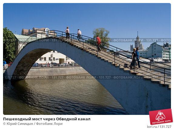 Пешеходный мост через Обводной канал, фото № 131727, снято 9 августа 2007 г. (c) Юрий Синицын / Фотобанк Лори
