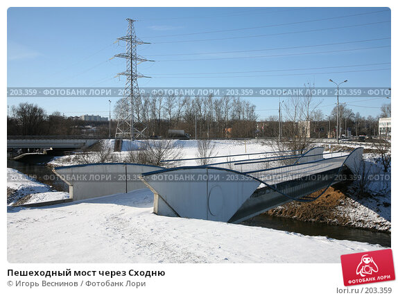 Пешеходный мост через Сходню, фото № 203359, снято 16 февраля 2008 г. (c) Игорь Веснинов / Фотобанк Лори