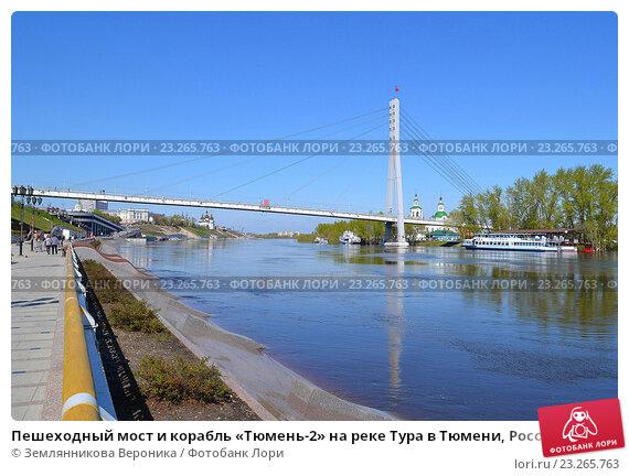 творения пешеходный мост превратят в корабль тюмень фото ведения любого