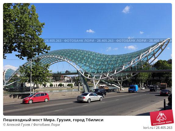 Купить «Пешеходный мост Мира. Грузия, город Тбилиси», эксклюзивное фото № 28405263, снято 12 июля 2017 г. (c) Алексей Гусев / Фотобанк Лори