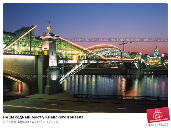 Пешеходный мост у Киевского вокзала, фото № 165227, снято 28 марта 2017 г. (c) Роман Мухин / Фотобанк Лори