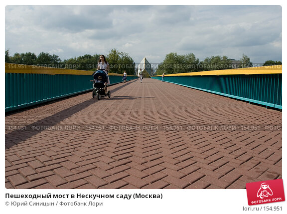 Пешеходный мост в Нескучном саду (Москва), фото № 154951, снято 25 августа 2007 г. (c) Юрий Синицын / Фотобанк Лори