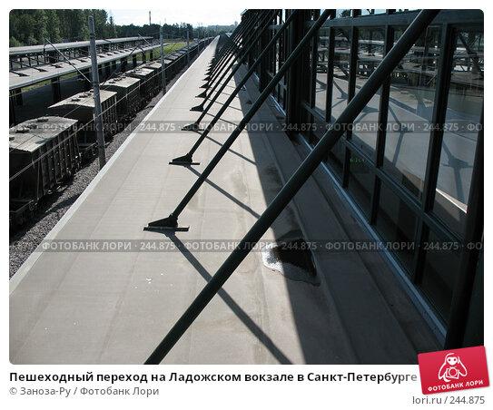Пешеходный переход на Ладожском вокзале в Санкт-Петербурге, фото № 244875, снято 2 августа 2007 г. (c) Заноза-Ру / Фотобанк Лори