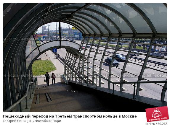 Пешеходный переход на Третьем транспортном кольце в Москве, фото № 60263, снято 19 мая 2007 г. (c) Юрий Синицын / Фотобанк Лори