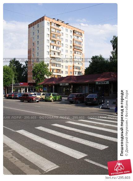Купить «Пешеходный переход в городе», эксклюзивное фото № 295603, снято 15 июня 2007 г. (c) Дмитрий Неумоин / Фотобанк Лори