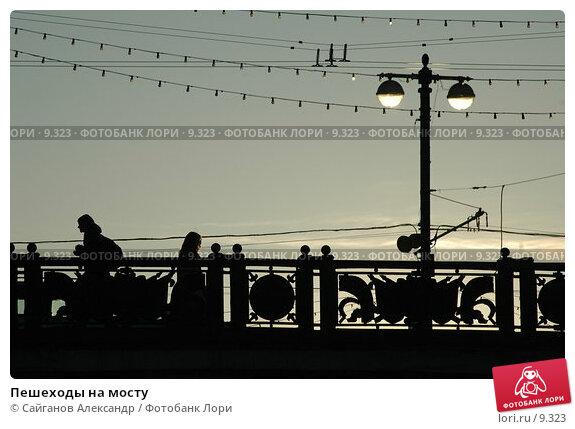 Пешеходы на мосту, фото № 9323, снято 16 февраля 2005 г. (c) Сайганов Александр / Фотобанк Лори
