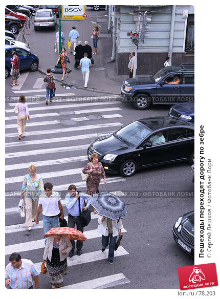 Пешеходы переходят дорогу по зебре, фото № 78203, снято 4 июля 2007 г. (c) Сергей Лешков / Фотобанк Лори