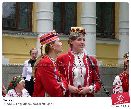 Песня, фото № 35543, снято 21 мая 2005 г. (c) Галина  Горбунова / Фотобанк Лори