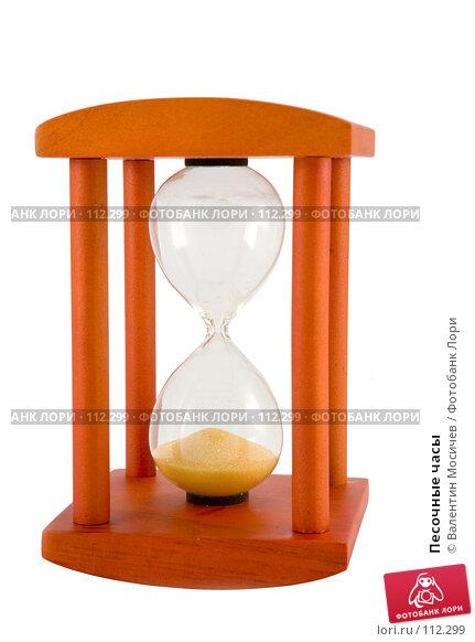 Песочные часы, фото № 112299, снято 27 января 2007 г. (c) Валентин Мосичев / Фотобанк Лори