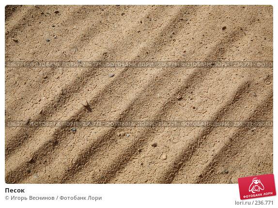 Песок, фото № 236771, снято 29 марта 2008 г. (c) Игорь Веснинов / Фотобанк Лори