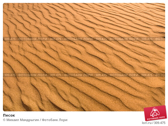 Песок, фото № 309475, снято 13 мая 2008 г. (c) Михаил Мандрыгин / Фотобанк Лори