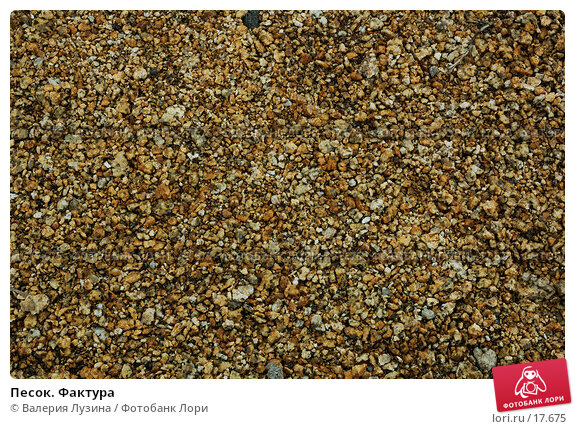 Песок. Фактура, фото № 17675, снято 20 сентября 2006 г. (c) Валерия Потапова / Фотобанк Лори