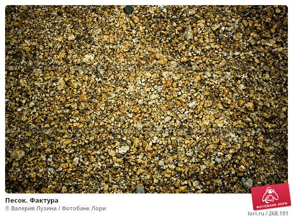 Песок. Фактура, фото № 268191, снято 20 сентября 2006 г. (c) Валерия Потапова / Фотобанк Лори
