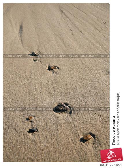 Песок и камни, фото № 73055, снято 5 января 2007 г. (c) Alla Andersen / Фотобанк Лори