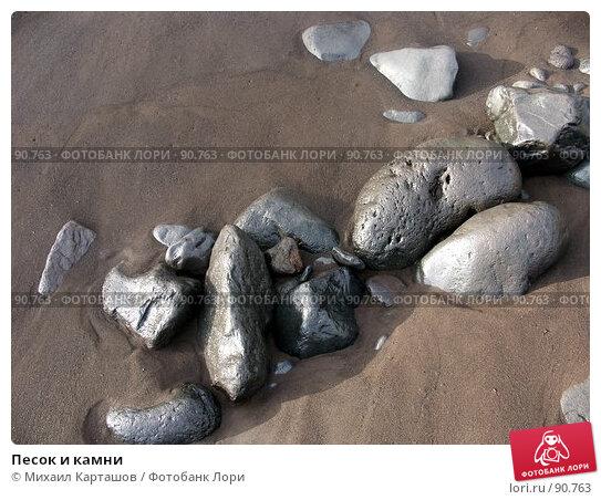Песок и камни, эксклюзивное фото № 90763, снято 3 августа 2007 г. (c) Михаил Карташов / Фотобанк Лори