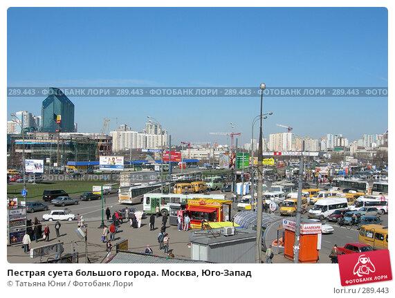 Пестрая суета большого города. Москва, Юго-Запад, эксклюзивное фото № 289443, снято 9 апреля 2008 г. (c) Татьяна Юни / Фотобанк Лори