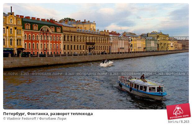 Петербург, Фонтанка, разворот теплохода, фото № 8263, снято 1 августа 2006 г. (c) Vladimir Fedoroff / Фотобанк Лори
