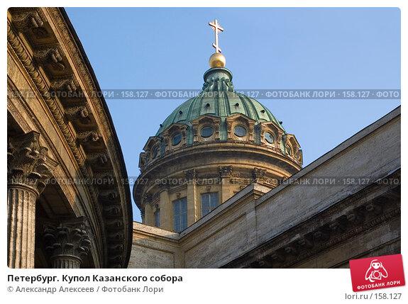 Петербург. Купол Казанского собора, эксклюзивное фото № 158127, снято 19 сентября 2006 г. (c) Александр Алексеев / Фотобанк Лори