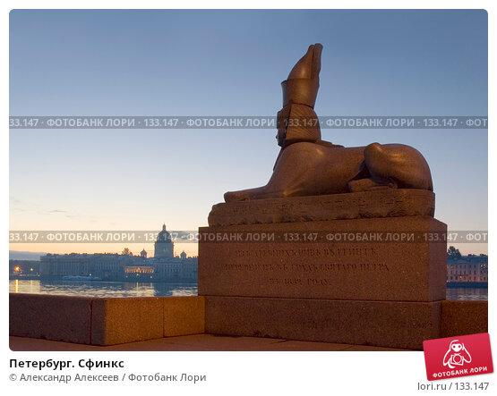 Петербург. Сфинкс, эксклюзивное фото № 133147, снято 12 октября 2006 г. (c) Александр Алексеев / Фотобанк Лори