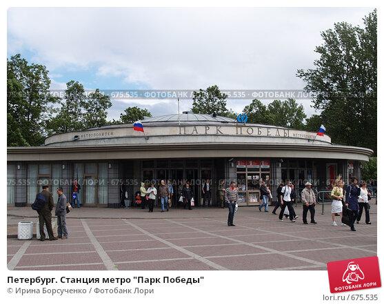 старые фото метро парк победы с ларьками спб применение горнолыжном